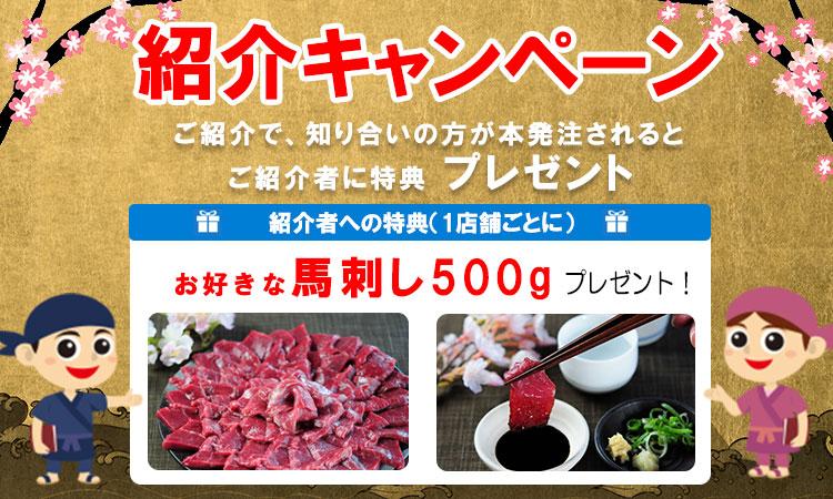 オリトフーズ紹介キャンペーン