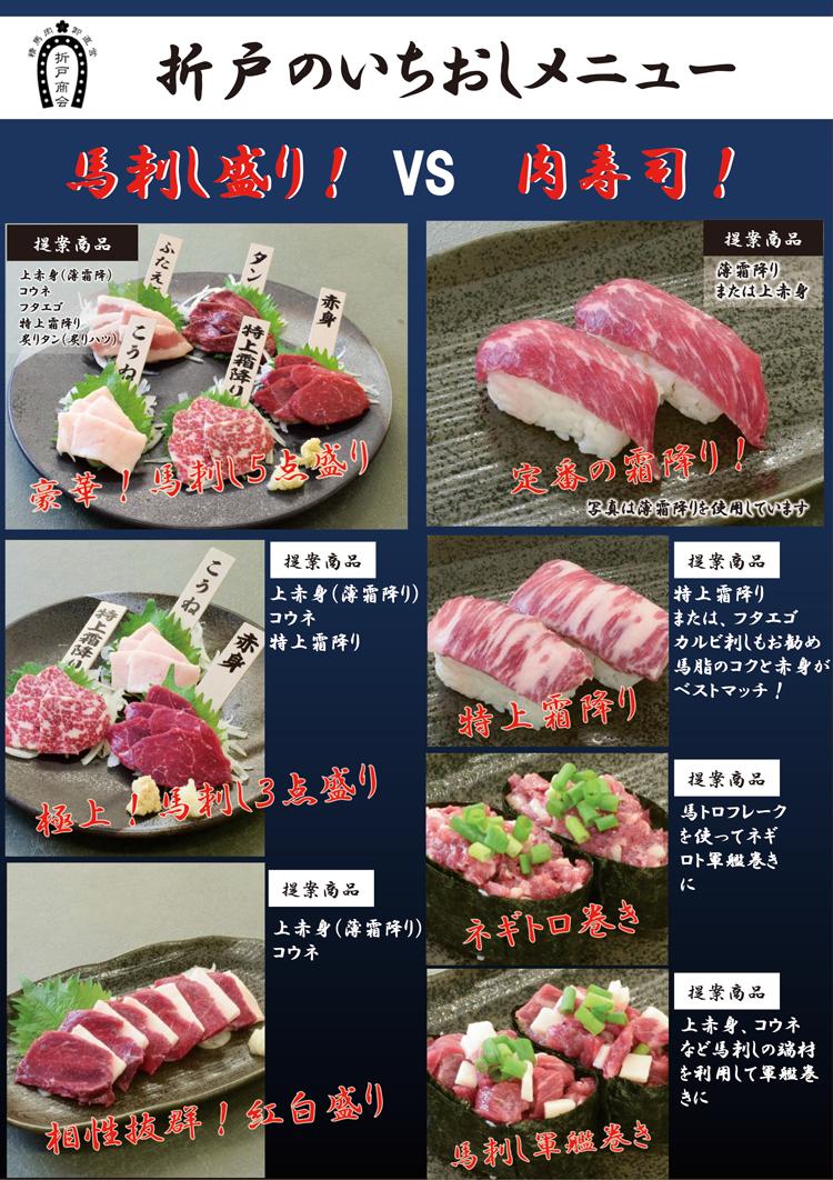 馬刺し盛合せ・馬肉寿司