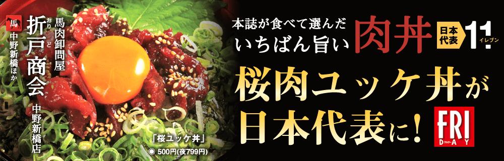 折戸の桜肉ユッケ丼が日本代表に選出