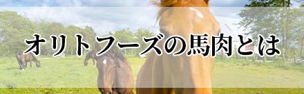 折戸の馬肉について