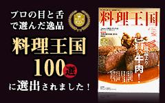 折戸の馬肉が2015「料理王国100選」に選出